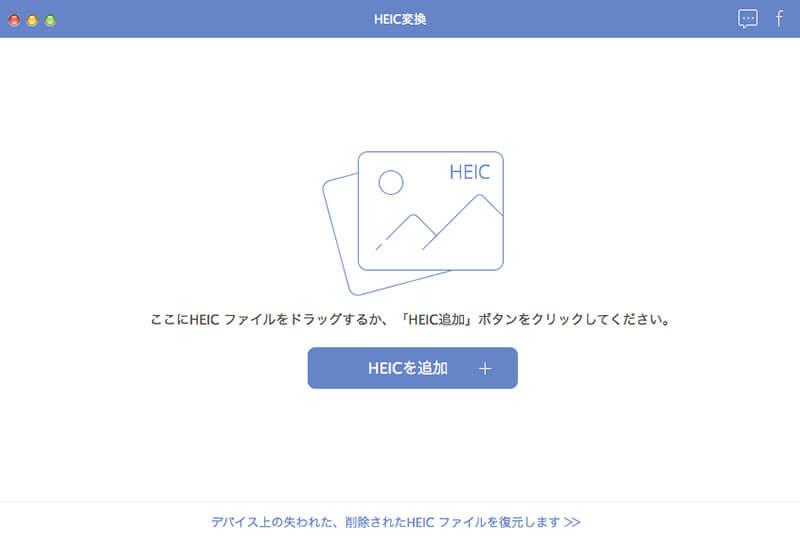 heic変換ソフト