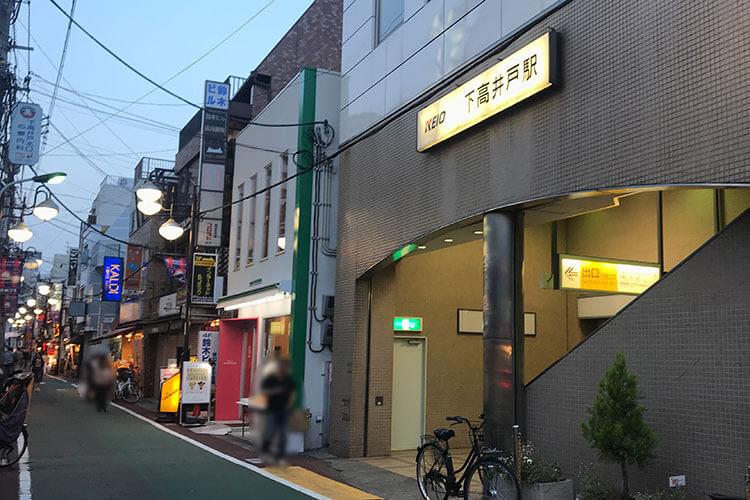 下高井戸駅北口