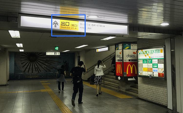幡ヶ谷駅南口