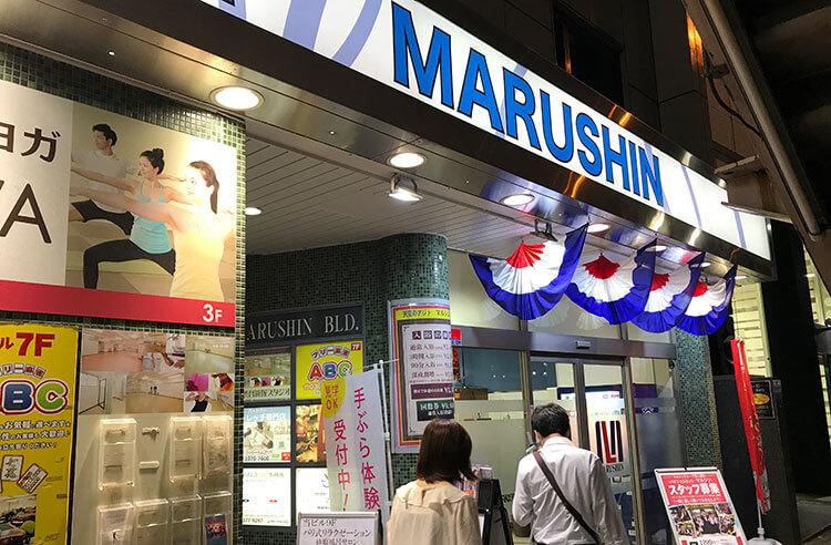 マルシン1階