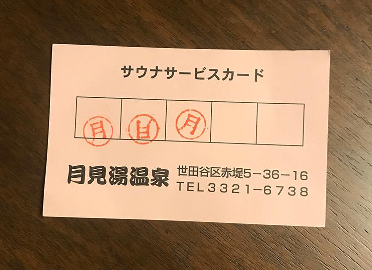サウナサービスカード