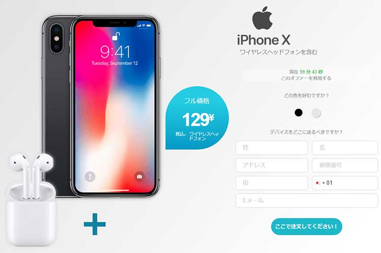 iPhone X 購入画面