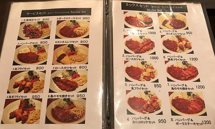定食メニュー