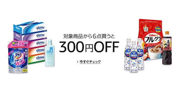 300円OFFキャンペーン