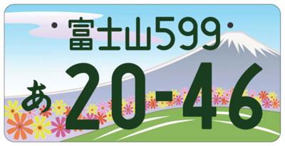富士宮市の富士山ご当地ナンバー