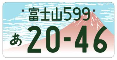富士吉田市の富士山ご当地ナンバー