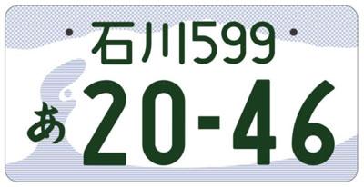 石川のご当地ナンバー