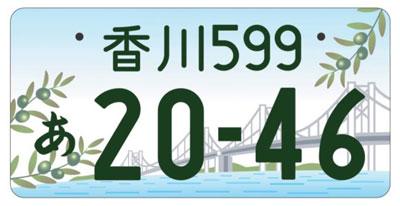 香川のご当地ナンバー