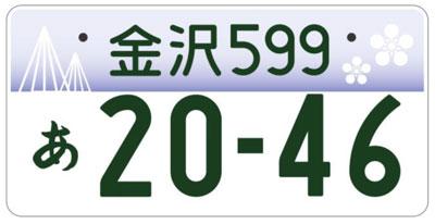 金沢のご当地ナンバー