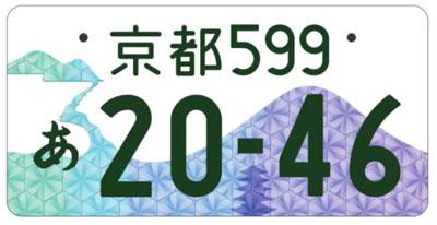京都のご当地ナンバー