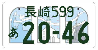 長崎のご当地ナンバー