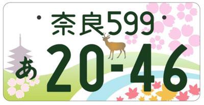 奈良のご当地ナンバー