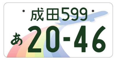 成田ご当地ナンバー
