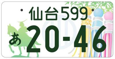 仙台ご当地ナンバー