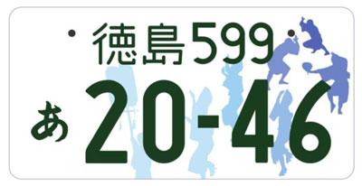 徳島のご当地ナンバー