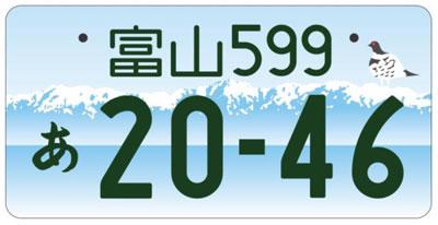 富山のご当地ナンバー