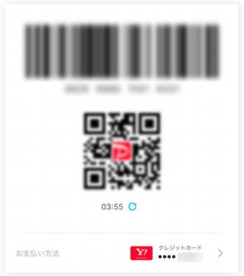 paypayコード支払い画面