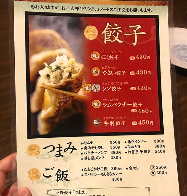 中野餃子やまよしフードメニュー
